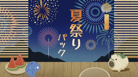 夏祭り-花火パック